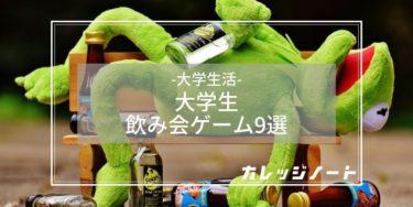 大学生にオススメの飲み会ゲーム9選!タイプ別に紹介!