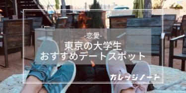 東京の大学生にオススメのデートスポット38選!迷ったらココ!
